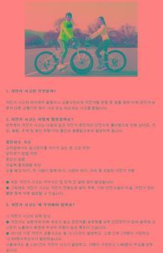 자전거 관리시스템 screenshot 7