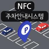 NFC QR 주차안내시스템 icon