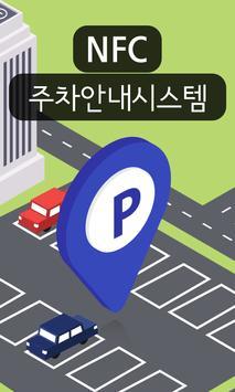 NFC QR 주차안내시스템 poster