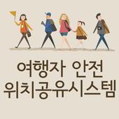 여행자안전 위치공유시스템 icon
