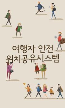 여행자안전 위치공유시스템 poster