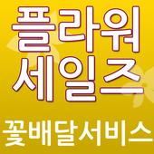 플라워세일즈 icon