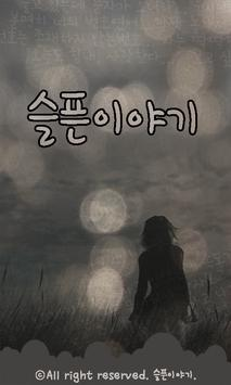 슬픈이야기 poster