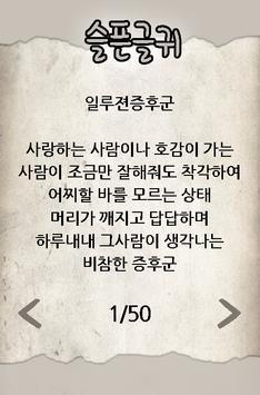 슬픈이야기 apk screenshot