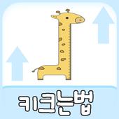 키크는법 icon