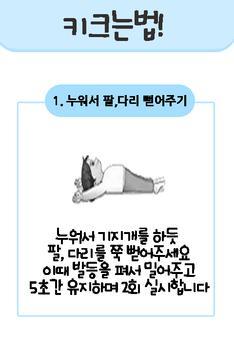 키크는법 poster