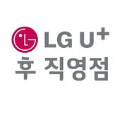 LG U+ 후 직영점 icon
