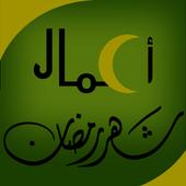 أعمال شهر رمضان icon