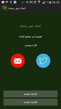أعمال شهر رمضان poster