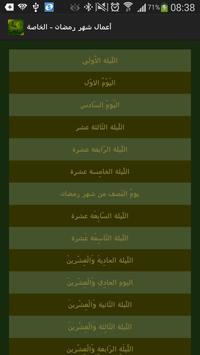 أعمال شهر رمضان apk screenshot