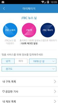 JTBC 뉴스 apk screenshot
