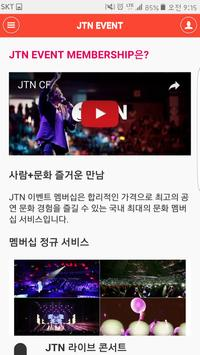 JTN 이벤트 screenshot 1