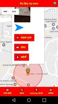 मार्ग नेविगेशन apk screenshot