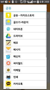 바리스타2급 - 휴대폰을 켤때마다 문제가 자동실행 어플 apk screenshot