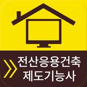 전산응용건축제도기능사-휴대폰을 켤때마다 문제가 자동실행 icon