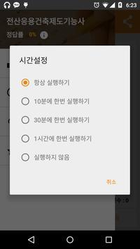 전산응용건축제도기능사-휴대폰을 켤때마다 문제가 자동실행 apk screenshot