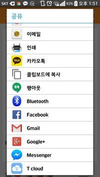 한식조리기능사 - 휴대폰을 켤 때마다 문제가 자동실행 apk screenshot