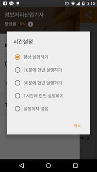 정보처리산업기사 - 휴대폰을 켤 때마다 문제가 자동실행 screenshot 3
