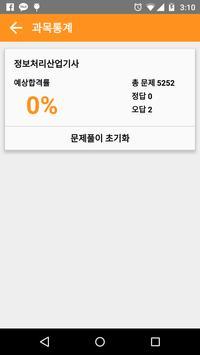 정보처리산업기사 - 휴대폰을 켤 때마다 문제가 자동실행 screenshot 2