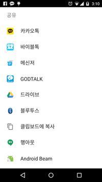 정보처리산업기사 - 휴대폰을 켤 때마다 문제가 자동실행 screenshot 5