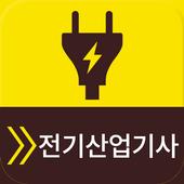 전기산업기사 - 휴대폰을 켤 때마다 문제가 자동실행 icon