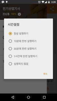 전기산업기사 - 휴대폰을 켤 때마다 문제가 자동실행 screenshot 3