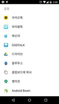 전기산업기사 - 휴대폰을 켤 때마다 문제가 자동실행 screenshot 5