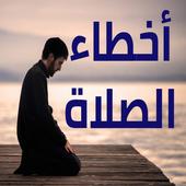 تعلم الصلاة الصحيحة icon