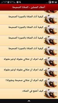 تعلم الصلاة الصحيحة screenshot 1