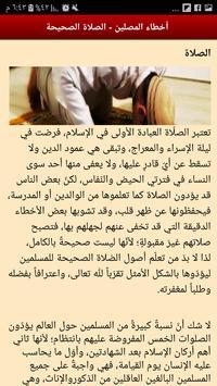 تعلم الصلاة الصحيحة screenshot 2