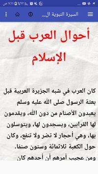 السيرة النبوية لابن هشام poster
