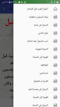 السيرة النبوية لابن هشام screenshot 1