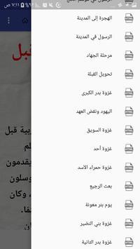 السيرة النبوية لابن هشام screenshot 2