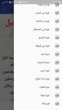 السيرة النبوية لابن هشام screenshot 3