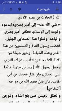 السيرة النبوية لابن هشام screenshot 5