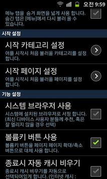 모두의 쇼핑 apk screenshot