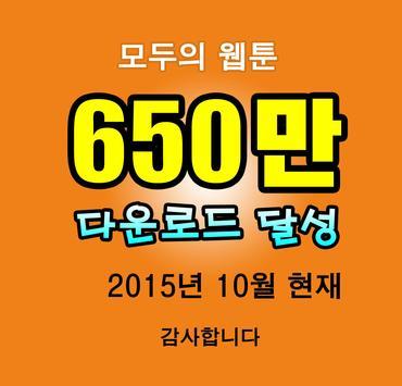 All of  kcomics(korea webtoon) poster