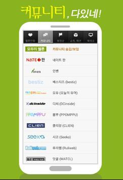 All of  kcomics(korea webtoon) apk screenshot