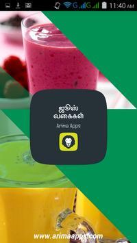 Delicious Nutritious Juice & Milkshake Recipes poster