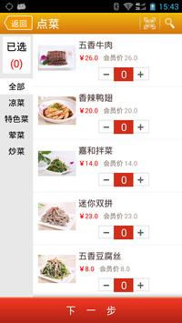 聚餐宝点菜 apk screenshot