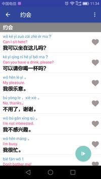 Learn Chinese Mandarin screenshot 2