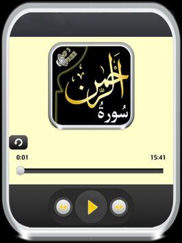 Surah Rahman MP3 Quran Audio apk screenshot