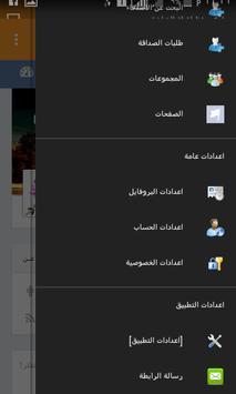 رابطة ال جابر الكرام screenshot 2