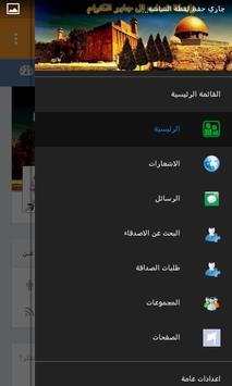 رابطة ال جابر الكرام screenshot 3