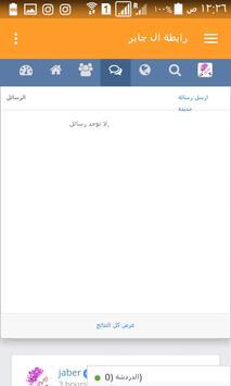 رابطة ال جابر الكرام screenshot 4
