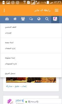رابطة ال جابر الكرام screenshot 5