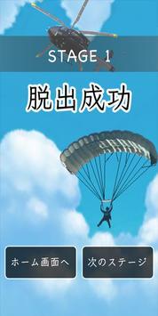 脱出ゲーム Wild Flight -SkyMission- screenshot 3