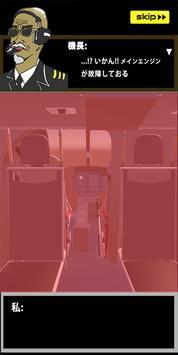 脱出ゲーム Wild Flight -SkyMission- screenshot 5