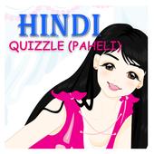 Hindi Paheli(Quizzle) icon