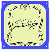 Juz Amma Audio icon
